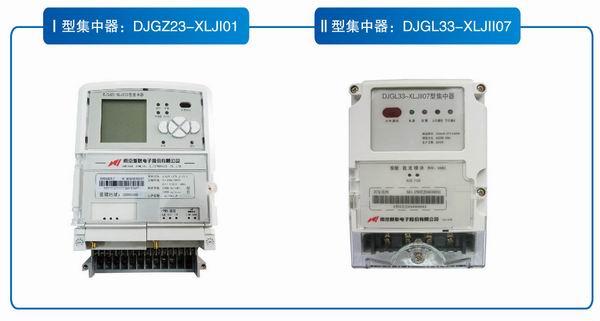 2-2013《电力用户用电信息采集系统型式规范:集中器型式规范》,综合了